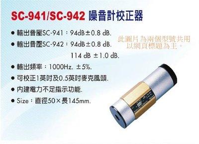 TECPEL 泰菱 》路昌 Lutron 噪音計校正器 SC-941 分貝校正器