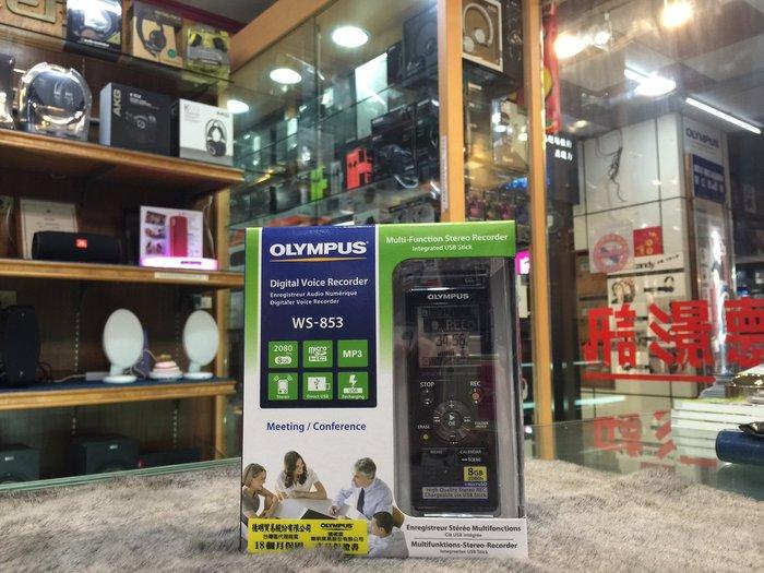視聽影訊 貨 18個月 OLYMPUS WS~853 WS853高音質立體聲錄音筆 DM7