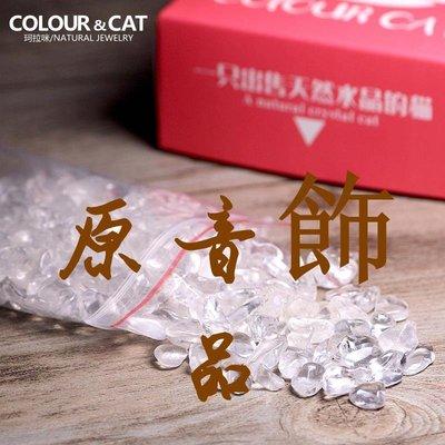 原音飾品Colour 天然白水晶碎石 充電凈化消磁石 水晶手錬消磁專用
