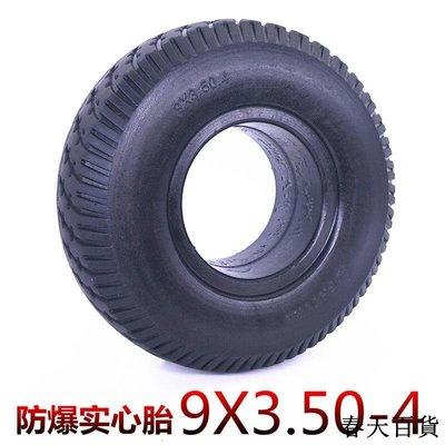 9X3.50-4老年代步車免充氣防爆實心輪胎9寸電瓶車輪胎免內胎外胎