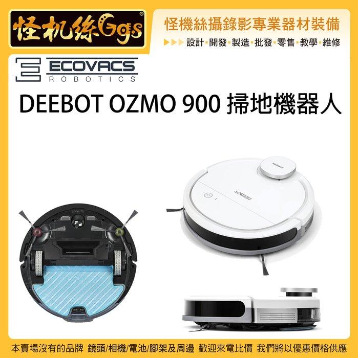 優惠至2/20止 怪機絲 6期含稅 ECOVACS 科沃斯 DEEBOT OZMO 900 掃地機器人 乾濕 掃地拖地
