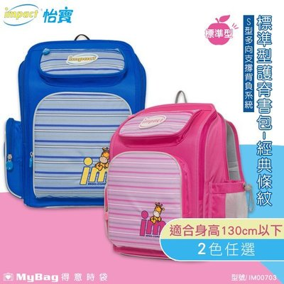 impact 怡寶 兒童護脊書包 Classic stripe 經典條紋系列 新一代標準型輕量護脊書包 IM00703
