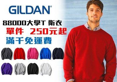 【Admonish】Gildan 88000 公司貨 男女 平價百搭 大學T恤 素面 現貨 九色 最低250 歡迎團購