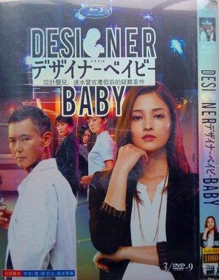 外貿影音 高清DVD 設計嬰兒-速水警官產假前的疑難案件 / 黑木明紗 / 日劇DVD
