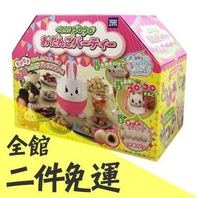 空運 日本 TAKARA TOMY 兔子湯圓麻糬製作機 冬至元宵節 交換禮物 DIY廚類玩具 安啾推薦 【水貨碼頭】