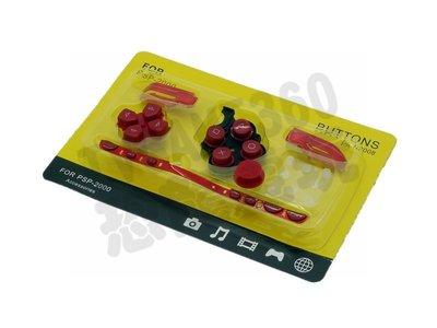 PSP2000 PSP2007 副廠按鍵組 全新品(深邃紅)【台中恐龍電玩】