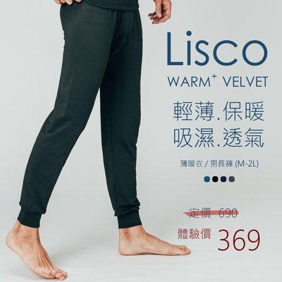 Lisco薄暖褲 勿在此下標 大尺碼彈性佳 內刷毛抗寒 衛生褲睡褲 發熱衣可參考【FuLee Shop服利社】