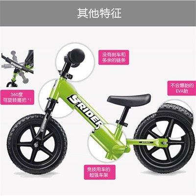 STRIDER 兒童12吋平衡車 滑步車 自行車 學步車