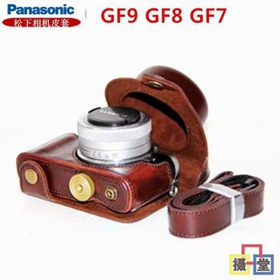 【忘憂百貨】國際牌GF10 GF9 GF8 GF7微單相機包 GF10皮套 攝影包 單肩保護套