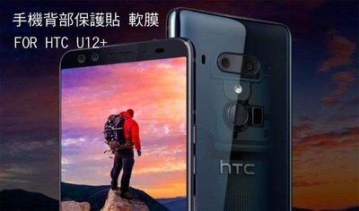 *Phone寶*HTC U12+/U12 Plus 手機背膜保護貼 後膜 TPU軟膜 背面保護貼 不破裂