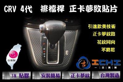 CRV 4代 排檔桿飾板 正卡夢紋貼片/台灣製造、外銷歐美/本田,CRV4,CRV 4代,4代,CRV四代,CRV4改裝