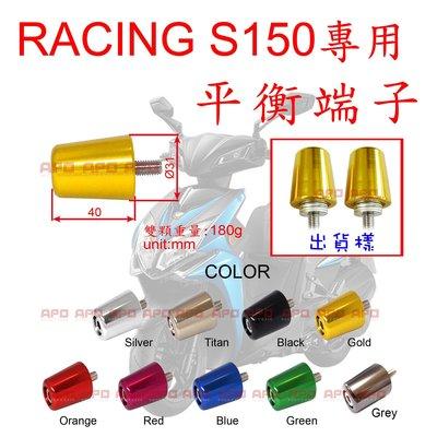 APO~D12-1-C~鋁質長錐平衡端子/雷霆S150/RACINGS150/RACING S150-對應原廠握把套