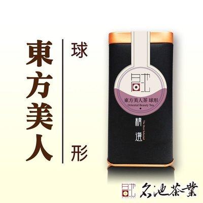 【名池茶業】東方美人茶-球狀(150g...