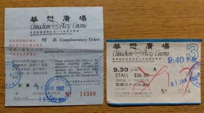 1992年 華懋廣場 戲院贈劵+戲票=2張(當年贈券是有條件使用的)
