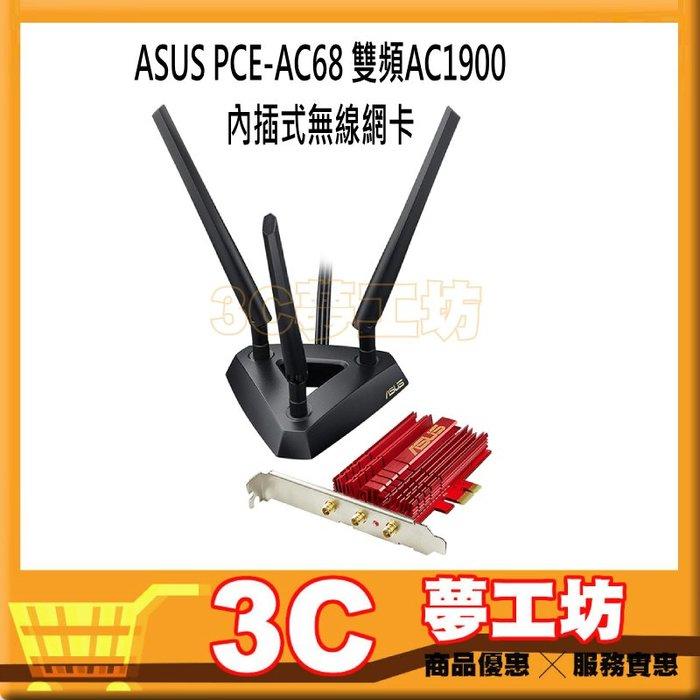 【3C夢工坊】華碩ASUS PCE-AC68 雙頻AC1900內插式無線網卡