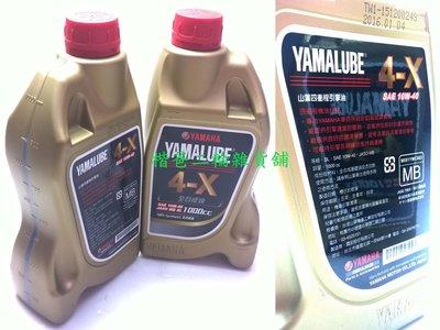 山葉 原廠、YAMALUBE 4X、全合成 機油 1L S-MAX、FORCE、10w40、一箱24瓶5280元,免運