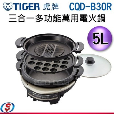 【信源】5L【TIGER虎牌 三合一多功能萬用電火鍋】CQD-B30R / CQDB30R