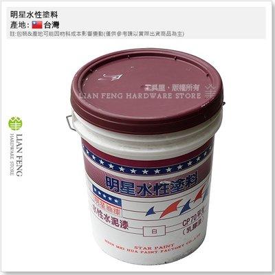 【工具屋】*含稅* 明星水性塗料 CP-70 白色 平光5加侖桶裝 平光白 水性水泥漆 室內牆壁 乳膠漆 台灣製