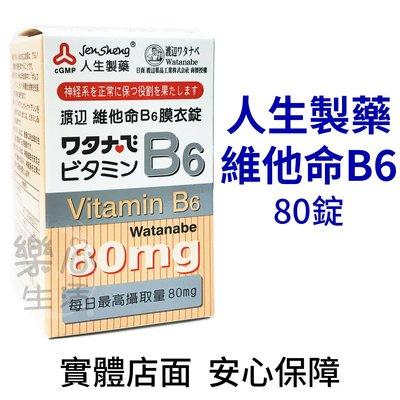 人生製藥 渡邊 維他命B6 膜衣錠(80mg) 80錠-樂心生活