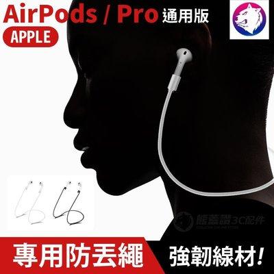 【運動防丟失】 蘋果 AirPods / Pro 彈性矽膠 防丟繩 防丟帶 耳機掛繩 吊繩 AirPod 運動防丟失繩