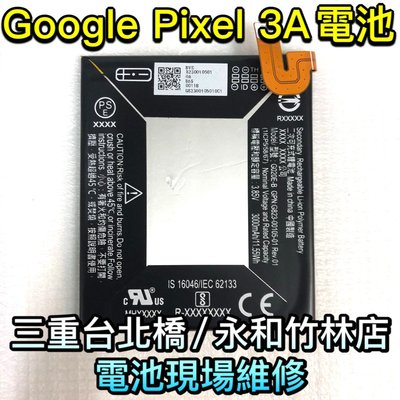 Google Pixel 3a 手機電池 電池 原廠電池品質 現場維修 Pixel3a