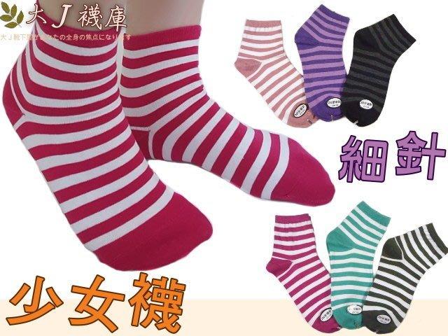 G-23-12 橫條班馬-細針短襪【大J襪庫】1組6雙150元 少女襪 韓國襪 男襪 棉襪 學生襪 長襪 運動襪 台灣製