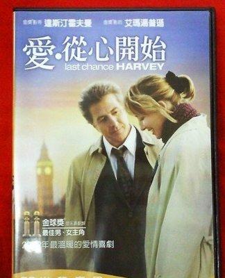 *鈺樂影音館*正版DVD~愛從心開始~達斯汀霍夫曼*艾瑪湯普遜主演 (直購價)