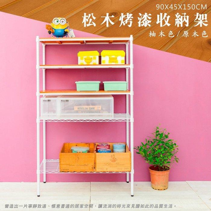 層架【UHO】 90x45x120cm 松木五層收納層架