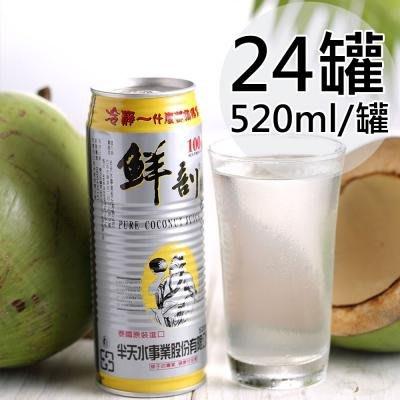 【半天水】鮮剖100%純椰汁24罐〈520ml/瓶/易開罐〉