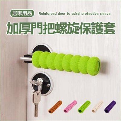 ❃彩虹小舖❃加厚門把螺旋保護套 門把套 保護門把 溫暖不冰冷 防碰撞保護套 居家防護套 多功能收納【Q060】