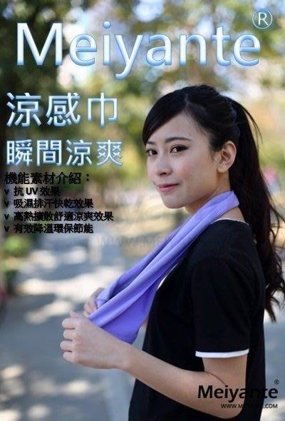 台灣製造絕對激涼PVA冰涼巾水壺涼感巾 18*48CM+水壺冰涼毛巾95% UV cut 3M生活小舖