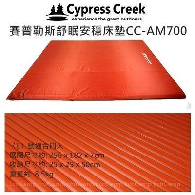 【新品上市】Cypress Creek賽普勒斯舒眠安穩床墊CC-AM700【EcoCamp艾科露營戶外用品】