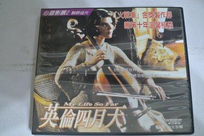 VCD ~ 英倫四月天 / MY LIFE SO FAR 心靈影展 ~ ERA VCD1-90W-F01-12
