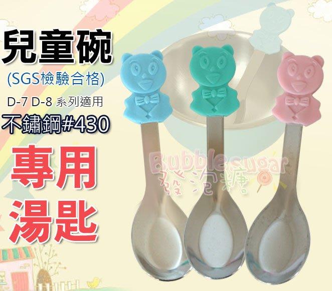 發泡糖 幼稚園專用 台灣製 歐岱 不鏽鋼雙層隔熱兒童碗/學習碗 D-7 D-8系列 有孔-專用長湯匙 #430 台南自取