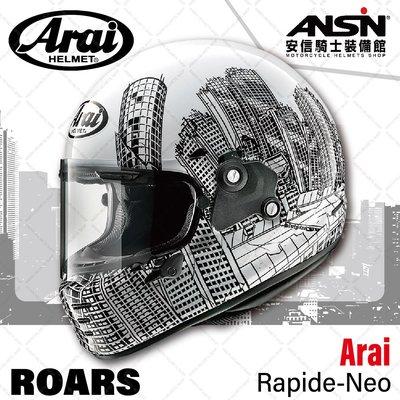 [安信騎士]日本 Arai RAPIDE-NEO ROARS 彩繪 全罩 安全帽 復古帽 樂高帽 山車帽 進口帽