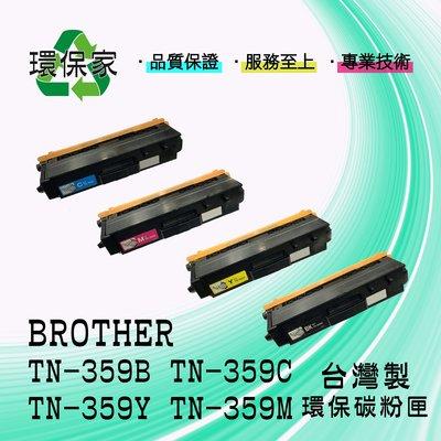 【含稅免運】BROTHER TN-359高容量 適用 HLL8250CDN/HLL8350CDW/MFCL8600CDW