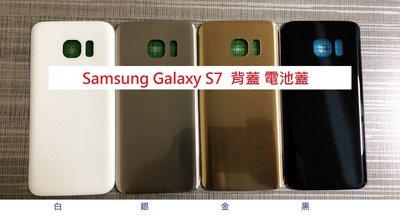 全新現貨 Samsung Galaxy S7 EDGE S7 背蓋 玻璃 破裂 電池蓋 後蓋 背殼 後蓋 玻璃被蓋