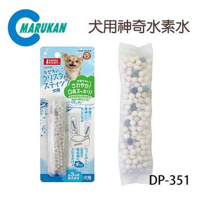 SNOW的家【訂購】日本 Marukan 犬用神奇水素水 預防尿道疾病淨水棒 DP-351 (81291697