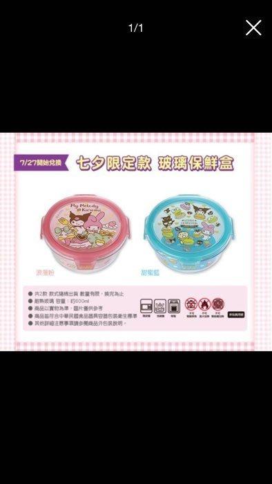 萊爾富 sanrio 一起小旅行 玻璃保鮮盒 七夕甜蜜款 單售區