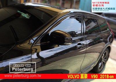 比德堡崁入式晴雨窗 富豪VOLVO V90  2018年起專用 賣場有多種車款車型 原廠品質 OEM正品 前窗兩片價