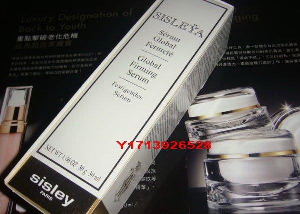 Sisley 抗皺活膚緊緻彈力精華30ml 全新商品 ~只賣6500元 (1)