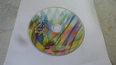 紫色小館-50-4-------伍佰And ChinaBlue{樹枝孤鳥}
