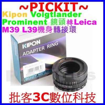 VO PROMINENT NOKTON 50/1.5及URTON 50/2 TO LEICA M HELICOID轉接環