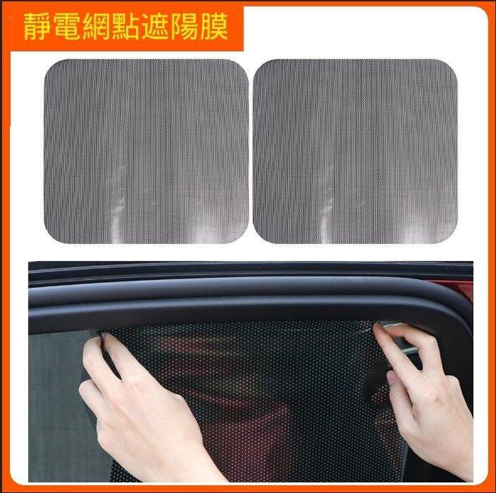 壁貼工場- (1包兩片裝) (大72CM*52CM)可超取 靜電膜  隔熱膜 網點膜 遮陽 防熱 玻璃貼膜