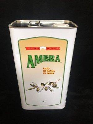 義大利 特級初榨橄欖粕油 Ambra Olive Pomace Oil 3L原裝鐵桶