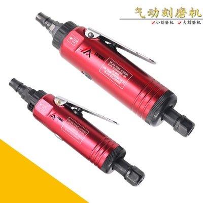 氣動刻磨機 輪胎打磨機 風磨機直磨機 補胎工具套裝 大功率磨光機CY