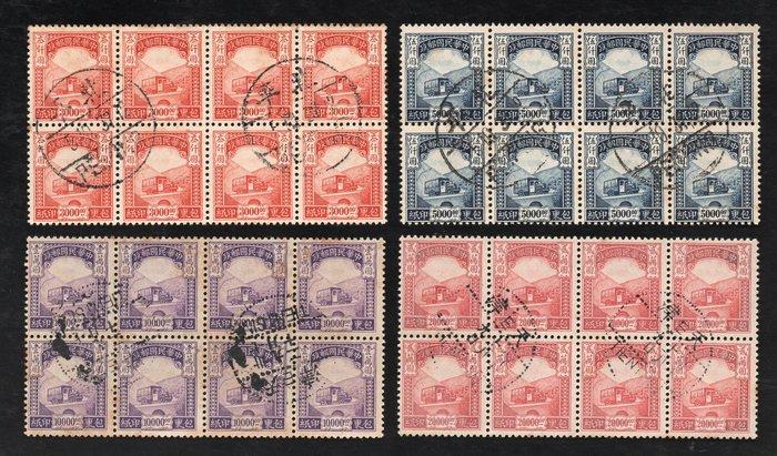 BB22 (代拍品)倫敦版包裹郵票無水印4全8方連新票銷戳北平/天津原膠無貼,品相請詳參各圖示。
