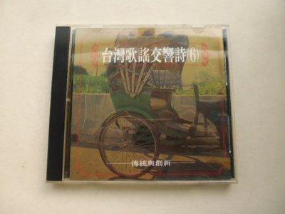 ///李仔糖二手CD唱片*台灣歌謠交響詩(6)余天主唱3首.陳芬蘭主唱5首.二手CD(S691)