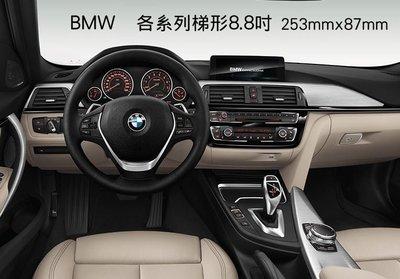 *Phone寶* BMW 1 2 3 4 系列 318 420 汽車螢幕鋼化玻璃貼 8.8吋 保護貼 2.5D導角
