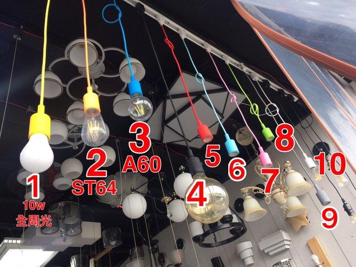 改軌道吊燈含復古A60 LED燈~活潑燈頭吊燈.單吊燈,線長約1米可調高度.多色可選